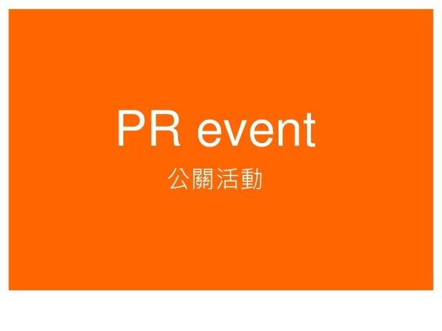 公關活動 PR event