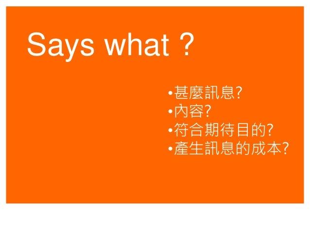 Says what ? •甚麼訊息? •內容? •符合期待目的? •產生訊息的成本?