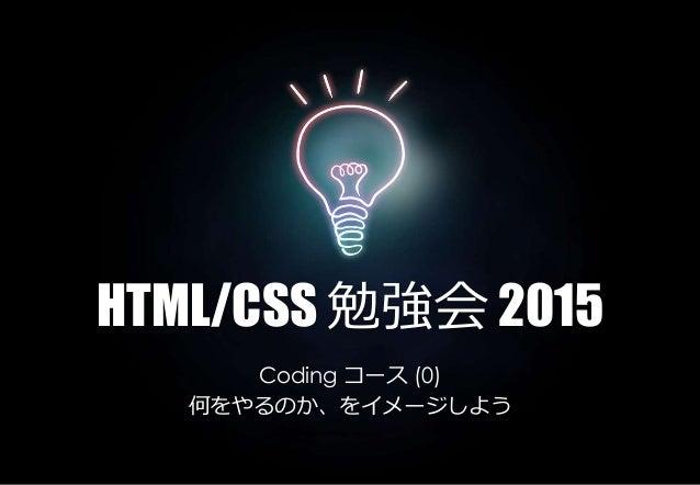 HTML/CSS 勉強会 2015 Coding コース (0) 何をやるのか、をイメージしよう