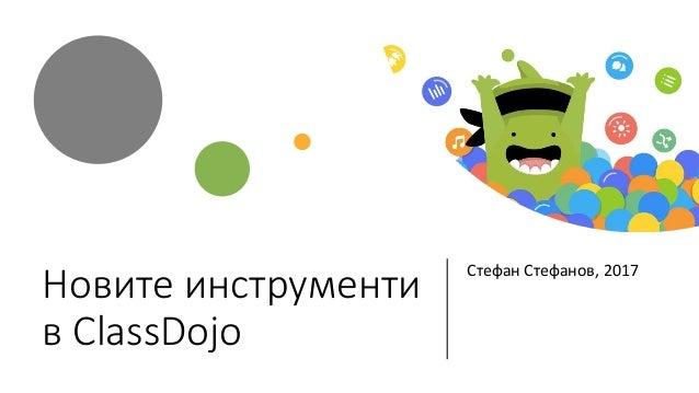Новите инструменти в ClassDojo Стефан Стефанов, 2017