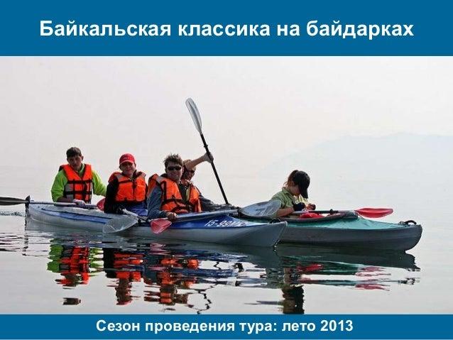 Байкальская классика на байдарках Сезон проведения тура: лето 2013