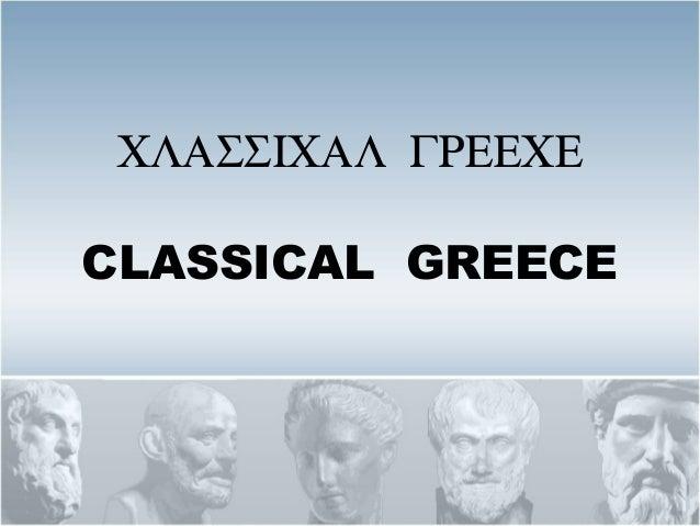 ΧΛΑΣΣΙΧΑΛ ΓΡΕΕΧΕ CLASSICAL GREECE