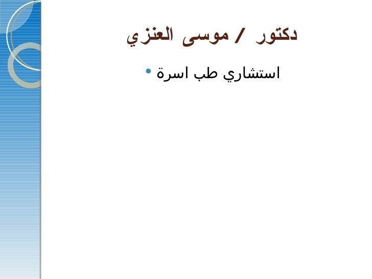 دكتور  /  موسى العنزي <ul><li>استشاري طب اسرة </li></ul>