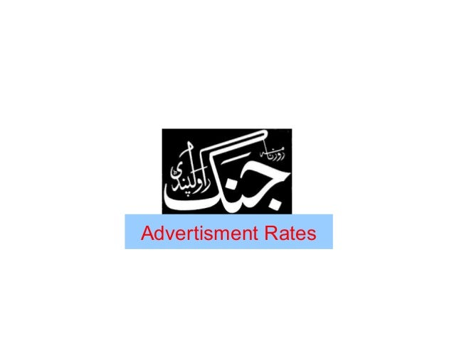 Advertisment Rates