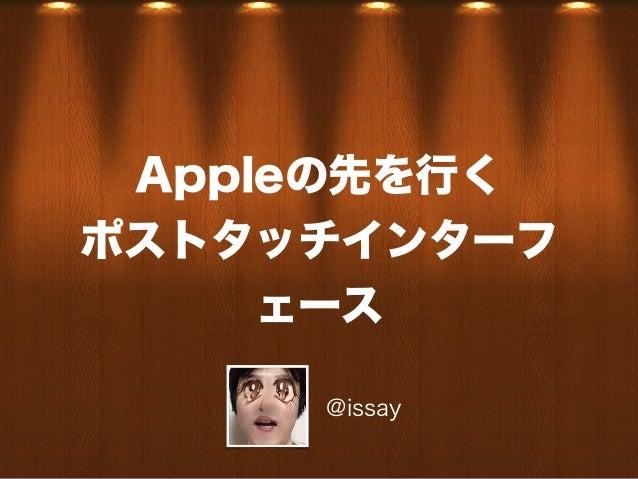 Appleの先を行く ポストタッチインターフ ェース @issay