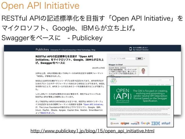 Open API Initiative RESTful APIの記述標準化を目指す「Open API Initiative」を マイクロソフト、Google、IBMらが立ち上げ。 Swaggerをベースに- Publickey http://...