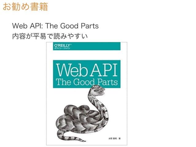 お勧め書籍 Web API: The Good Parts 内容が平易で読みやすい