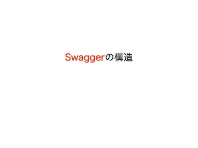 Swaggerの構造