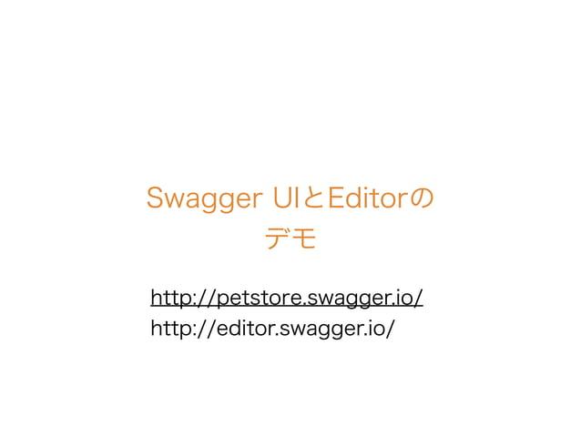 Swagger UIとEditorの デモ http://petstore.swagger.io/ http://editor.swagger.io/