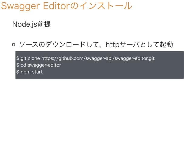 Swagger Editorのインストール Node.js前提 ソースのダウンロードして、httpサーバとして起動 $ git clone https://github.com/swagger-api/swagger-editor.git $ ...