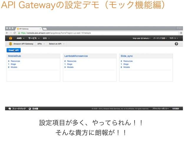 API Gatewayの設定デモ(モック機能編) 設定項目が多く、やってられん!! そんな貴方に朗報が!!