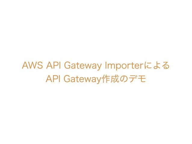 AWS API Gateway Importerによる API Gateway作成のデモ