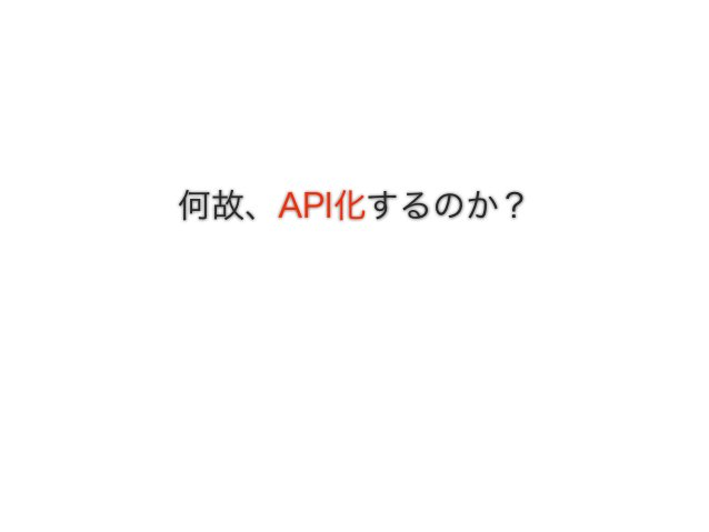 何故、API化するのか?