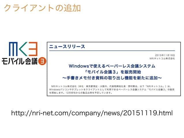 クライアントの追加 http://nri-net.com/company/news/20151119.html