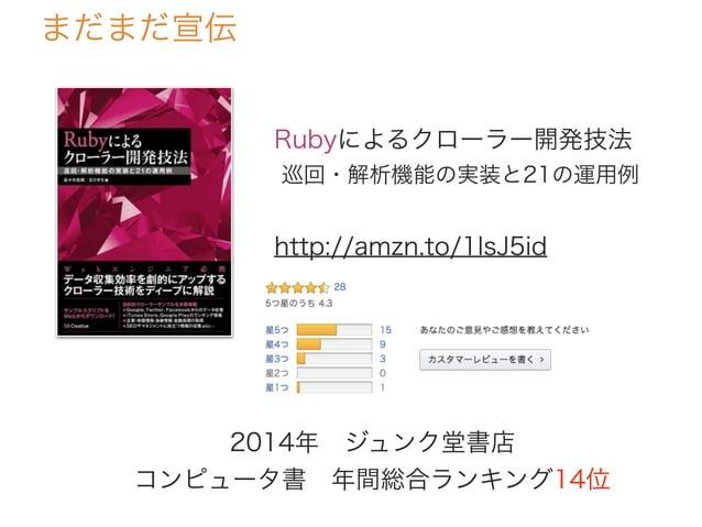 まだまだ宣伝 Rubyによるクローラー開発技法 巡回・解析機能の実装と21の運用例 http://amzn.to/1lsJ5id 2014年ジュンク堂書店 コンピュータ書年間総合ランキング14位