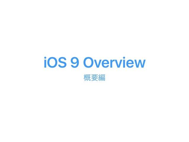 iOS 9 Overview 概要編