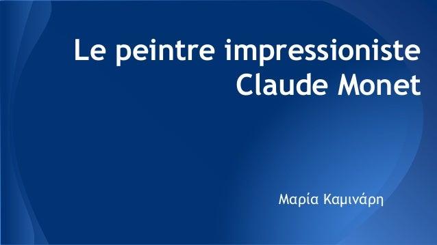 Le peintre impressioniste Claude Monet Μαρία Καμινάρη