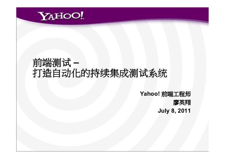 测试 – 动     续   测试    统            Yahoo!        师                 July 8, 2011