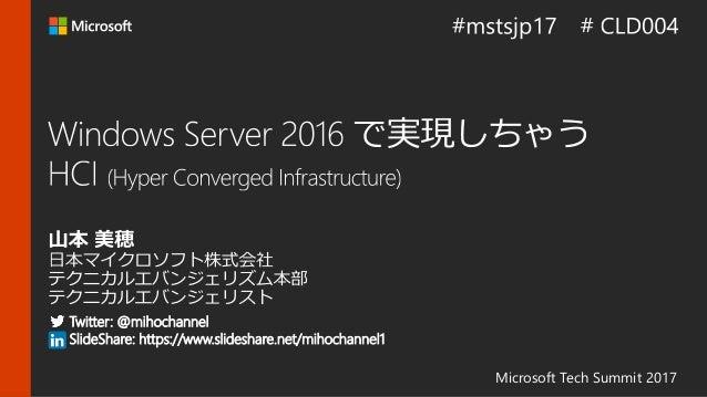 Windows Server 2016 で実現しちゃう HCI (Hyper Converged