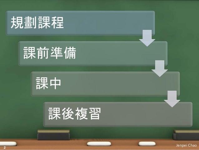 CLDTA Digital Tools in Curriculum_20140504 Slide 2