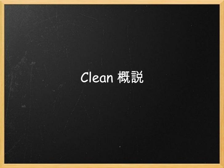 Clean 概説