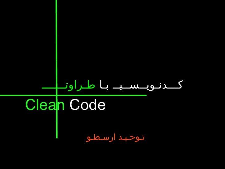 کـــدنـویــســیــ بـا  طـراوتـــــــ Clean   Code تـوحـیـد ارسـطـو