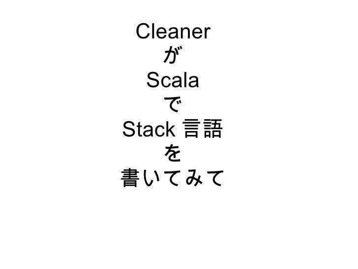 Cleaner が Scala で Stack 言語 を 書いてみて
