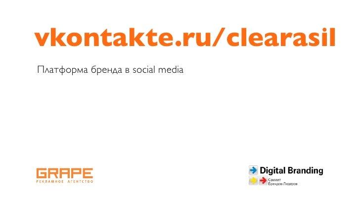 vkontakte.ru/clearasilПлатформа бренда в social media