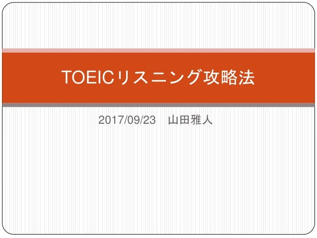 2017/09/23 山田雅人 TOEICリスニング攻略法