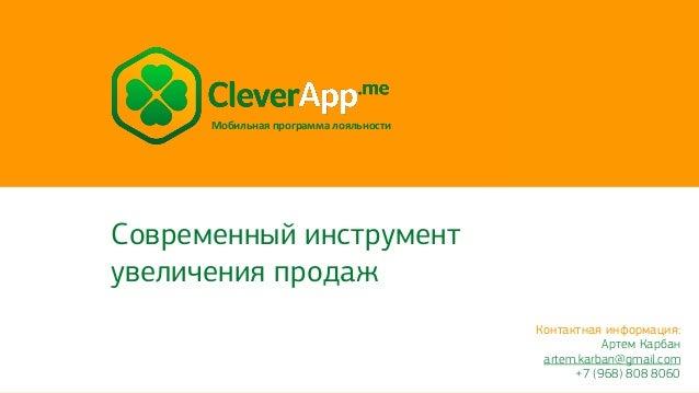 Контактная информация: Артем Карбан artem.karban@gmail.com +7 (968) 808 8060 Современный инструмент увеличения продаж Моби...