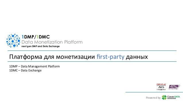1DMP/1DMC Data Monetization Platform next gen DMP and Data Exchange Платформадлямонетизацииfirst-partyданных Poweredb...