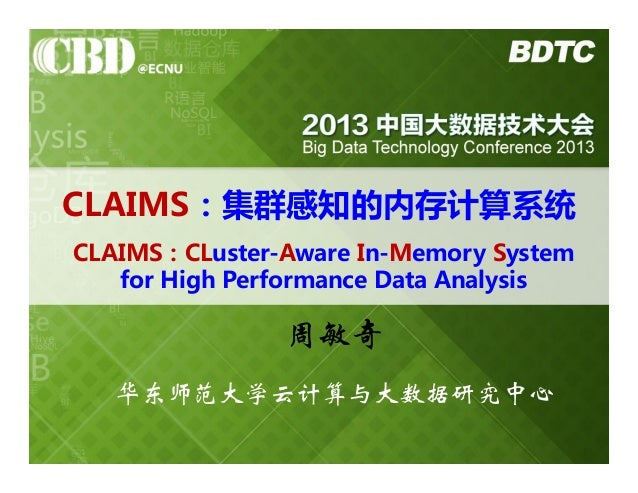 CLAIMS:集群感知的内存计算系统 CLAIMS:CLuster-Aware In-Memory System for High Performance Data Analysis  周敏奇 华东师范大学云计算与大数据研究中心