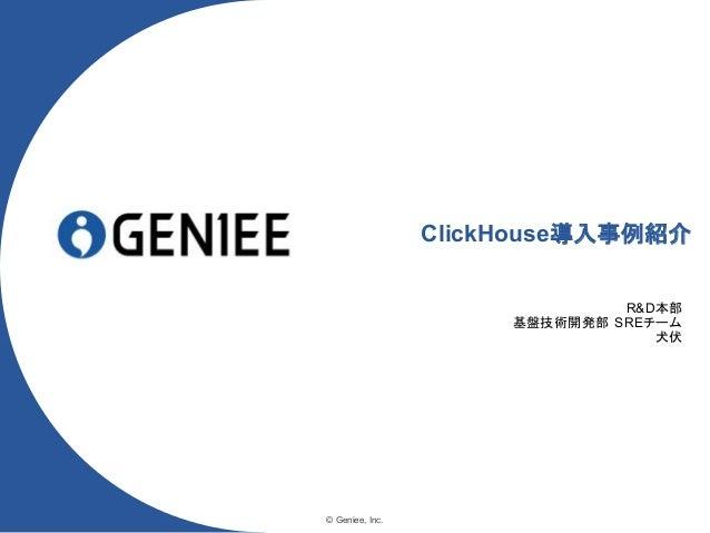 © Geniee, Inc. ClickHouse導入事例紹介 R&D本部 基盤技術開発部 SREチーム 犬伏