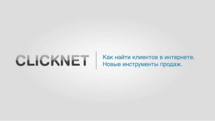 Clicknet   как найти клиентов в интернете. новые инструменты продаж