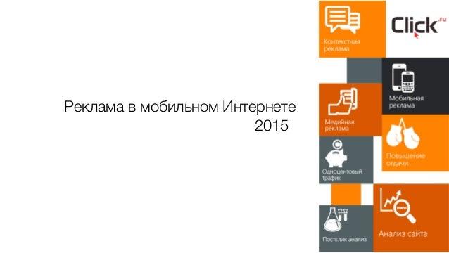 Реклама в мобильном Интернетe 2015