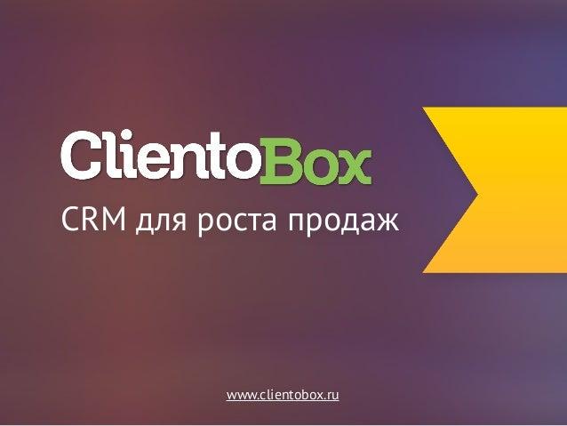 CRM для роста продаж  www.clientobox.ru
