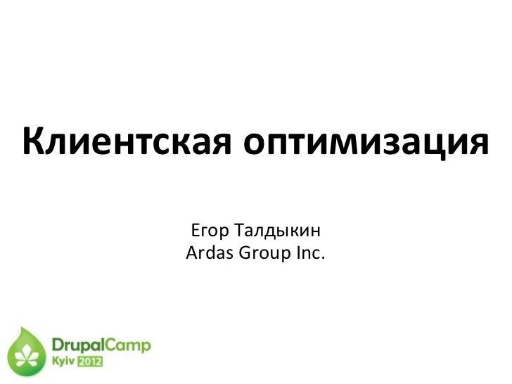 Клиентская оптимизация       Егор Талдыкин       Ardas Group Inc.
