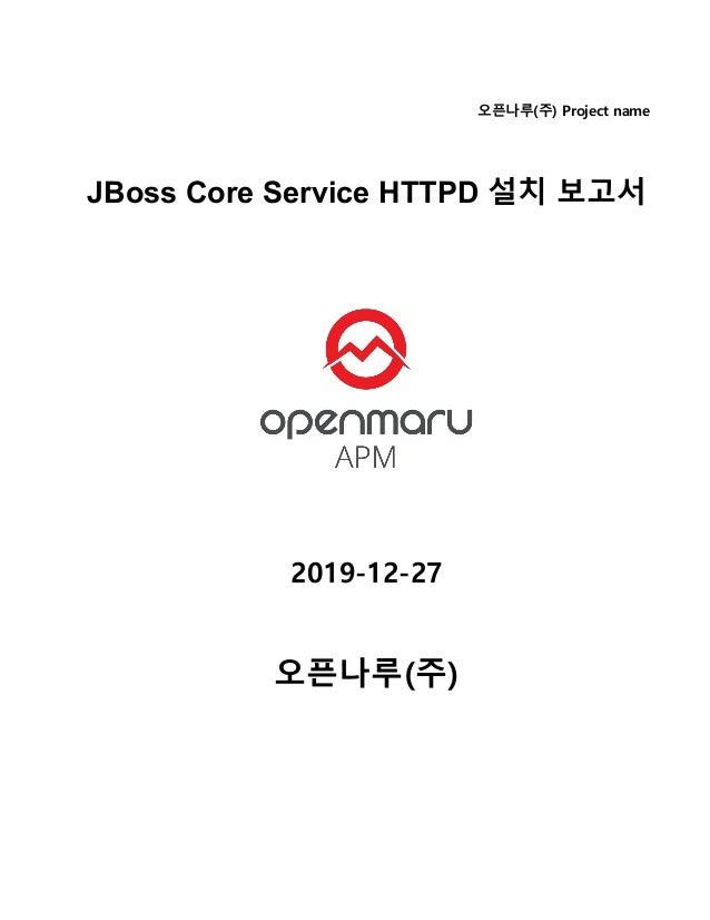 오픈나루(주) Project name JBoss Core Service HTTPD 설치 보고서 2019-12-27 오픈나루(주)