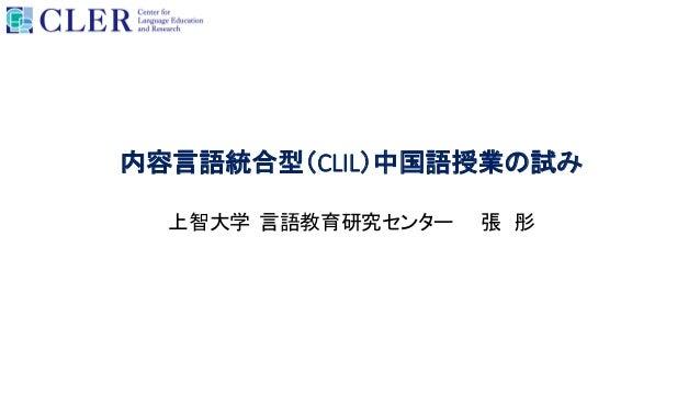 内容言語統合型(CLIL)中国語授業の試み 上智大学 言語教育研究センター 張 彤
