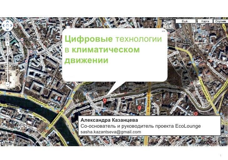 Цифровые  технологии в  климатическом движении Александра Казанцева Со-основатель и руководитель проекта  EcoLounge [email...