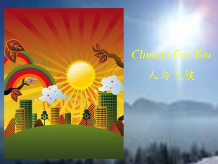 Climate For You <br />人与气候<br />
