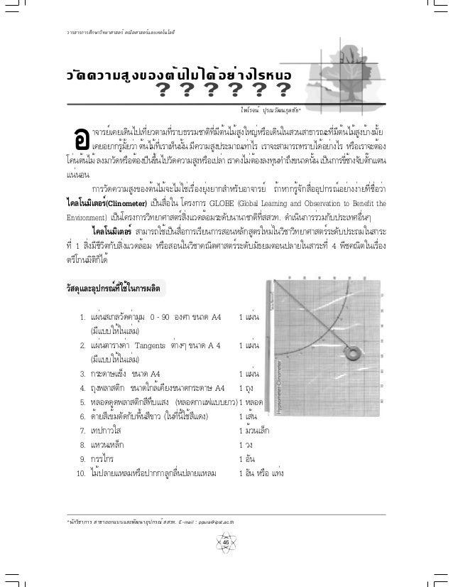 วารสารการศึกษาวิทยาศาสตร์ คณิตศาสตร์และเทคโนโลยี 46 วัดความสูงของต้นไม้ได้อย่างไรหนอ ? ? ? ? ? ? *นักวิชาการ สาขาออกแบบและ...