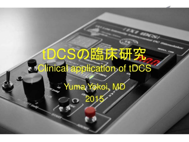 tDCSの臨床研究 Clinical application of tDCS Yuma Yokoi, MD 2015