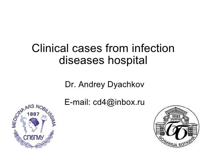 Clinical cases from infection diseases hospital Dr. Andrey Dyachkov E-mail: cd4@inbox.ru