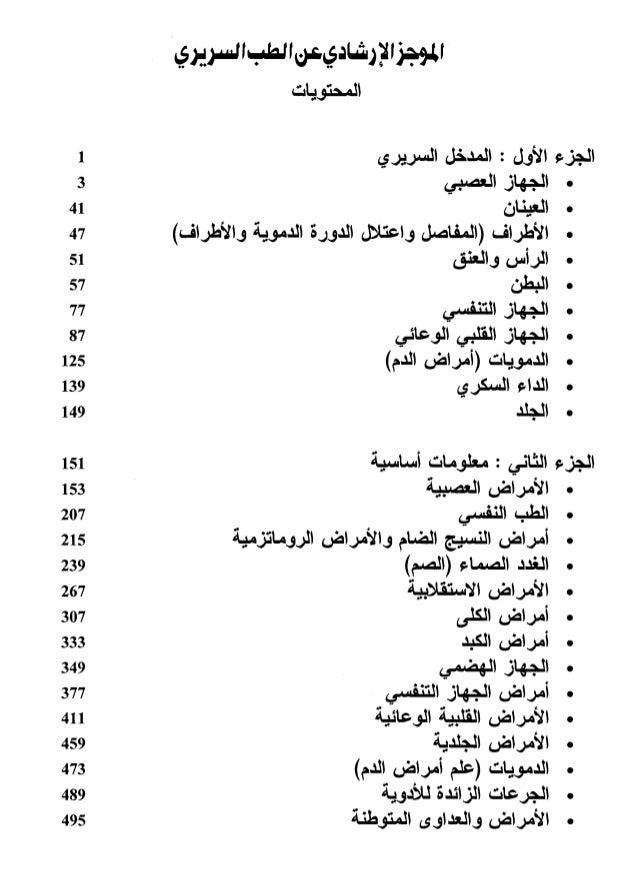 Clinical medicine بالعربي