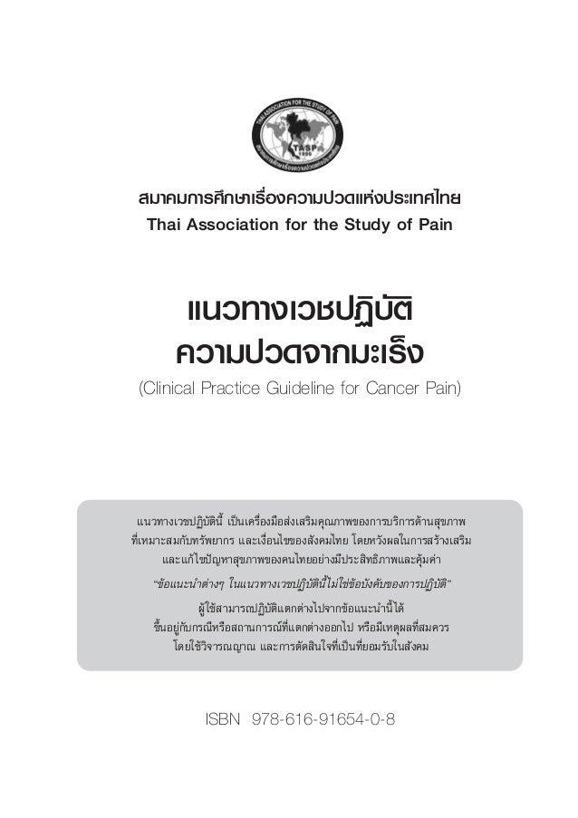 """·π«∑""""߇«™ªØ'∫—μ' §«""""¡ª«¥®""""°¡–‡√Áß (Clinical Practice Guideline for Cancer Pain) ISBN 978-616-91654-0-8 ¡""""§¡°""""√»÷°…""""‡√◊ËÕß..."""