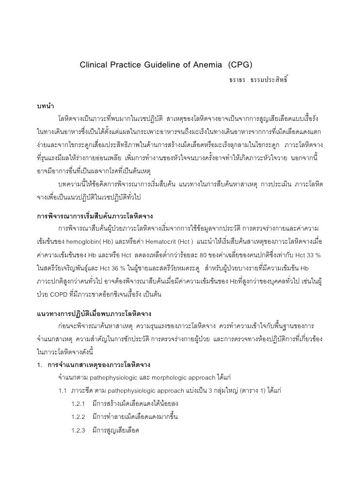Clinical Practice Guideline of Anemia (CPG)                                                                      ธราธร ธรร...