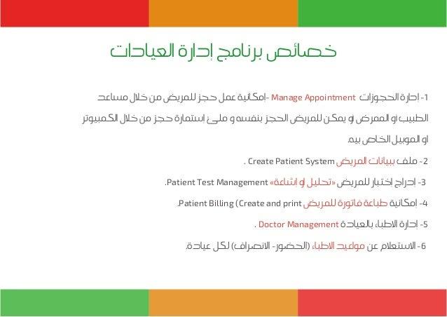 Clinics managerمدير  العيادات (1) Slide 3