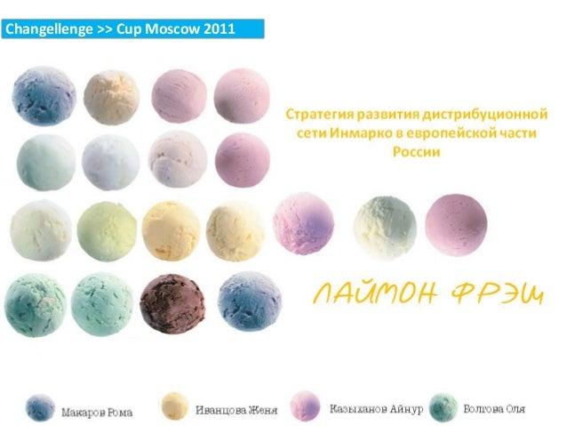 Стратегия развития дистрибуционной сети Инмарко в европейской части России Changellenge >> Cup Moscow 2011