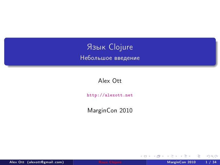 Язык Clojure                                 Небольшое введение                                         Alex Ott          ...